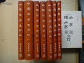 《中国哲学史新编》冯友兰著 精装全七册,品佳。