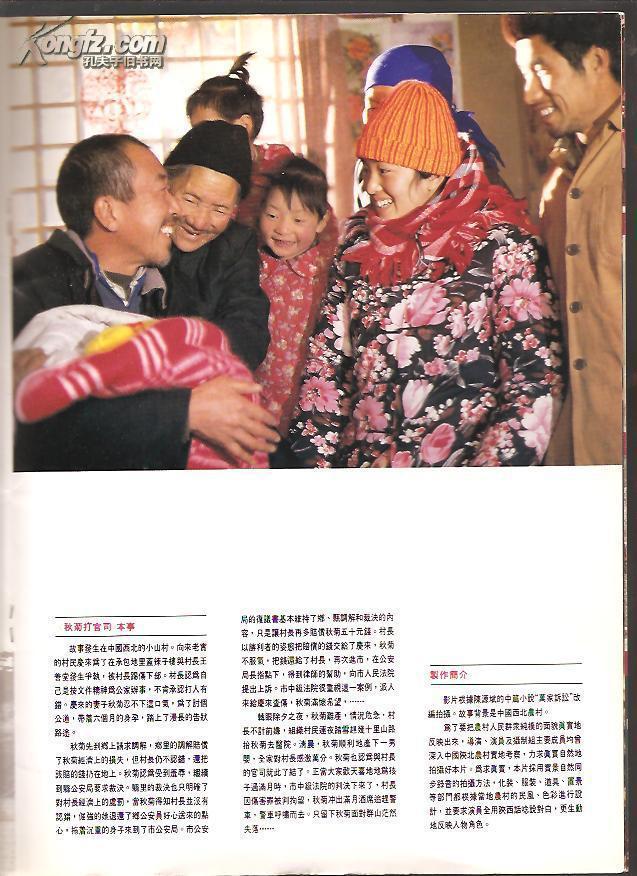 【图】秋菊打官司 电影海报剧照_北京电影学院青年厂图片