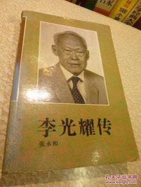 李光耀传_简介_作者:张永和编_花城出版社_孔