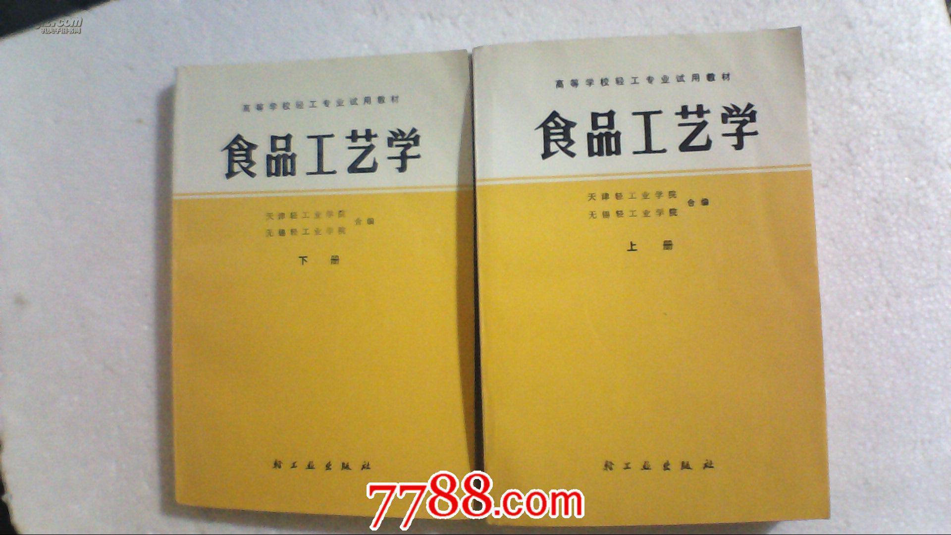 食品工艺学�K�_食品工艺学【上下册】