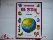 《图说中国》插画儿童地图集