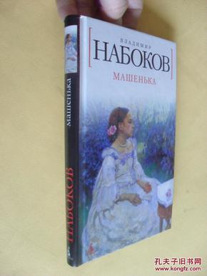 俄文原版      9785389032422 俄文原版书 精装