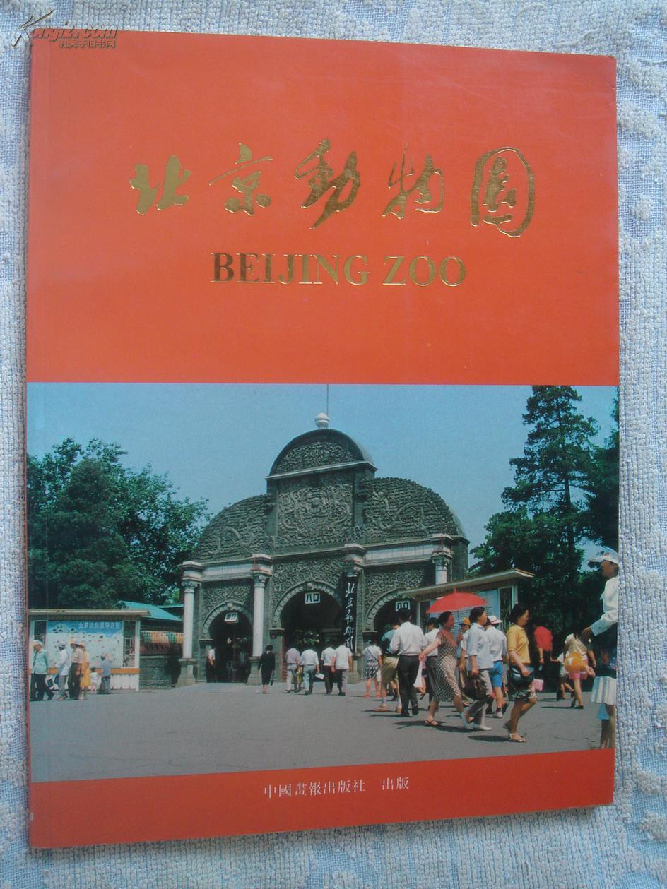 北京动物园 画册_北京动物园 人民画报社_孔夫子旧书网