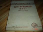 16开《全国历年数学竞赛试题汇编》 1956-1978 D4