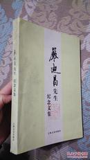 严迪昌先生纪念文集(2006年一版一印,非馆藏品好。)