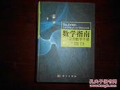 数学指南:实用数学手册(精装本)