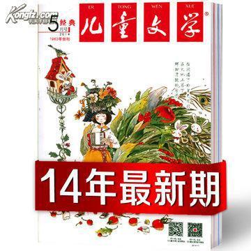 【图】儿童文学杂志 2014年4/5/6/7月(少年版)最新3