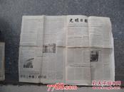 光明日报 1955年12月6月 星期二(长75 宽53厘米)