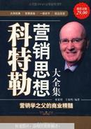 科特勒营销思想大全集( 超值金版)-原版外国图书