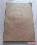新齐铁报合订本1969年1月1日-3月31日