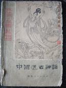 15)79年《中国远古神话》上