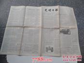 光明日报 1955年11月26日 星期六(长76宽56厘米)