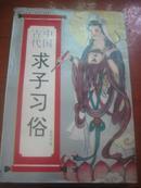 中国古代求子习俗