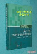 丛生竹生理生化特性与遗传改良(16开硬精装/2012年1月一版一印/出版社库存新书近10品/见描述)
