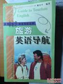 《旅游英语导航》,中国科学技术大学出版社,2001年,197页