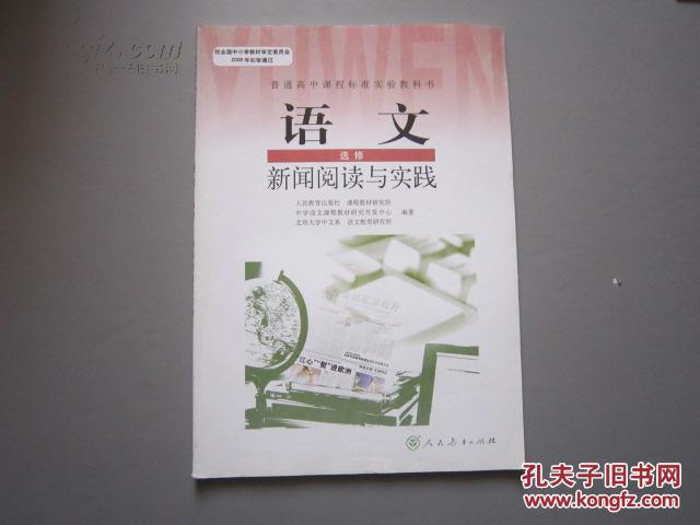 【图】人教版高中语文教材选修新闻阅读与实践