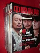中国银幕    2010年第1、2、4、5、6、8、9、10、11、12期  共10本合售