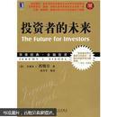 投资者的未来(珍藏版)9787111306320