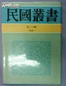 中国医学史·西洋医学史·中外医学史概论.(精装,影印民国版)...。.