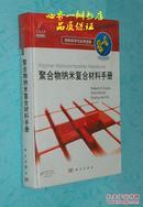材料科学与应用进展:聚合物纳米复合材料手册(16开硬精装/2011年9月一版一印/出版社库存新书95品/见描述)英文版