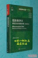 实验室解决方案·线粒体DNA:研究方法与实验方案(导读版/原著第2版/16开硬精装/2012年3月一版一印/出版社库存新书/95品/见描述)英文版