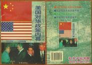 美国对华政策内幕1949年-1998年