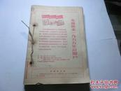 中央税务公报1954-1-12期合订本