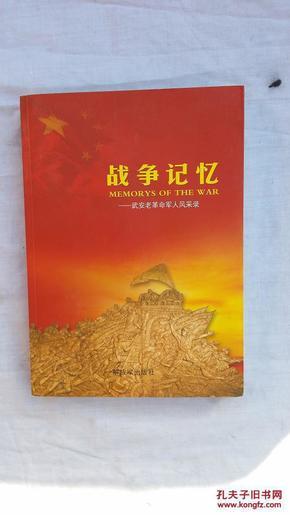 战争记忆——武安老革命军人风采录
