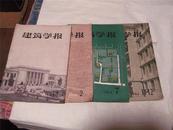 建筑学报 1963年第11期