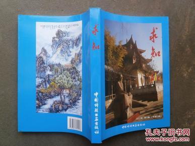 创刊号  求知 2012年第1期(总第1期)