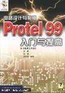 电路设计与制版—Protel 99入门与提高r5988