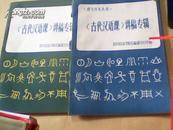 《古代汉语课》讲稿专辑(上 中下册)