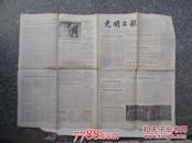 光明日报1955年11月29日 星期二(长76宽56厘米)
