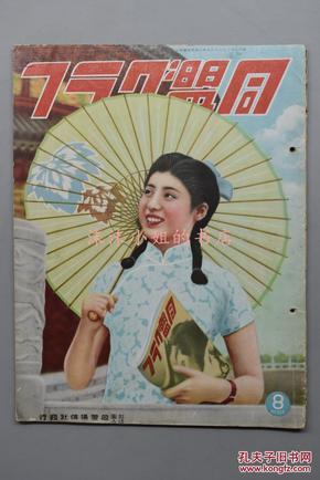 伪满洲国歌_华史料《同盟画报》8月号一册全伪满洲国皇