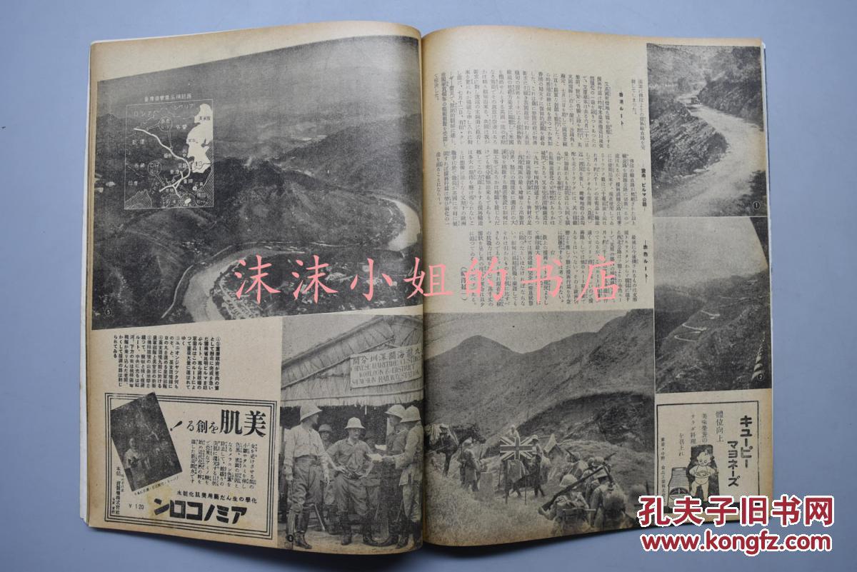 伪满洲国歌_伪满洲国时期的日本春宫浮世绘包真包老_其他