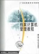 档案计算机管理教程/21世纪档案学系列教材