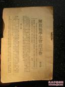 29){解放区杂志}民国三十八年二月《中国青年》第四期【首拍东北版】