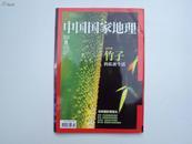 中国国家地理   (2013年第8期)    《49》