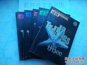 外国文学双月刊---译林2002年2-6期共五本合售·