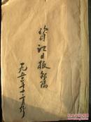 29)1950年十二月《资江日报》(含增刊)一月完整 吉林省立图书馆馆藏  保真原报