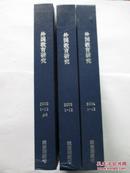 外国教育研究 2002、2003、2004