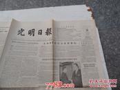 光明日报1955年11月30日 星期三(长76宽56厘米)