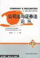 公司法与证券法论丛.第1卷.