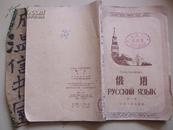 五年制中学初中暂用课本俄语第一册【1960年1版1印,稀少】