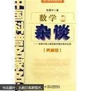 中国科普名家名作·院士数学讲座专辑:数学杂谈(典藏版)
