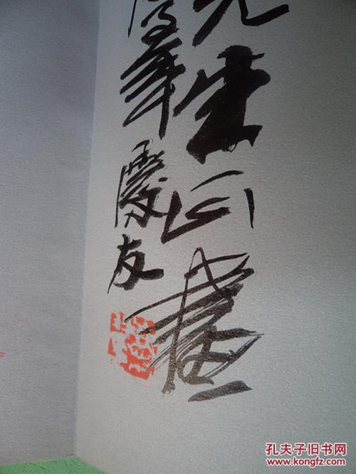葛庆友画集【12开】安徽萧县籍画家葛庆有 毛笔签赠本图片