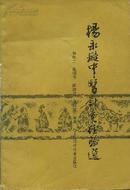 杨永璇中医针灸经验选:已故著名中医针灸学家60余年经验集 原版