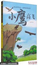 张永军作品 动物故事系列 小鹰高飞 [9-13岁]