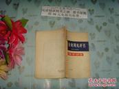 综合利用煤矸石》文泉技术类50806,正版纸质书,现货