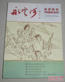 永定河  抗战胜利70周年专刊 总第15期
